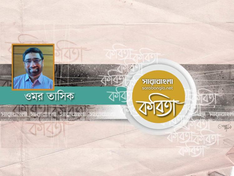ওমর তাসিক-এর কবিতা 'আজব বিবেক'