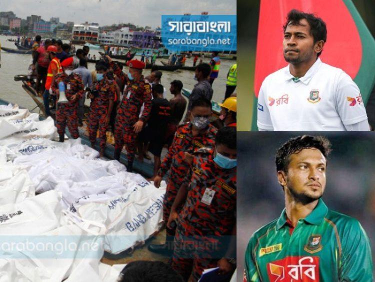লঞ্চডুবিতে হতাহতদের জন্য মন কাঁদছে সাকিব-মুশফিকদের