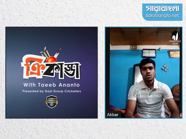দলের সবাই বিশ্বাস করত বাংলাদেশ বিশ্বকাপ জিতবে: আকবর