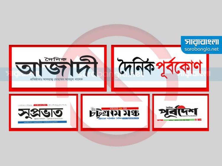 চট্টগ্রামে ৫ দৈনিকের প্রকাশনা একযোগে বন্ধ, সিইউজের উদ্বেগ