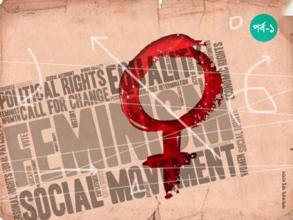 নারীবাদ প্রয়োজন নাকি বিলাসিতা: আমার দৃষ্টিতে নারীবাদ