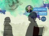 করোনাকালের রোজনামচা (শেষ পর্ব)