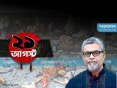 'তারেক জিয়াকে ফিরিয়ে এনে সাজা বাস্তবায়ন জরুরি'