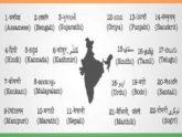 'ভারতের সরকারি যোগাযোগ ২২ ভাষায় হওয়া উচিত'