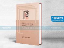 নতুন বই, স্বাধীনতার পথে বঙ্গবন্ধু: পরিপ্রেক্ষিত ১৯৭০ এর নির্বাচন