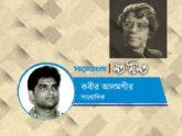 হুমায়ুন আজাদ: সজারু শত্রু কিংবা জল্লাদ মিত্র