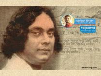 অসাম্প্রদায়িক বাঙালি সংস্কৃতির কারিগর কবি নজরুল