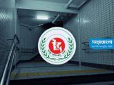 অ্যাপে ৯০ কোটি টাকা খরচের তথ্য ভিত্তিহীন: স্বাস্থ্য অধিদফতর