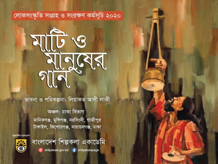 শিল্পকলা একাডেমি'র 'লোকসংস্কৃতি সংগ্রহ ও সংরক্ষণ কর্মসূচি'