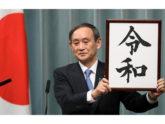 জাপানের প্রধানমন্ত্রী 'হচ্ছেন' ইয়োশিহিদে সুগা