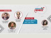 'পরীক্ষা বাতিলের সিদ্ধান্ত ভবিষ্যতে বাংলাদেশকে ভোগাবে'