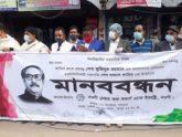 ভাস্কর্য ভাঙচুর : দেশজুড়ে প্রতিবাদ সমাবেশ-মানববন্ধন