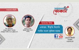 প্রধানমন্ত্রীর স্বীকৃতির অপেক্ষায় 'স্বাধীন বাংলা ফুটবল দল'