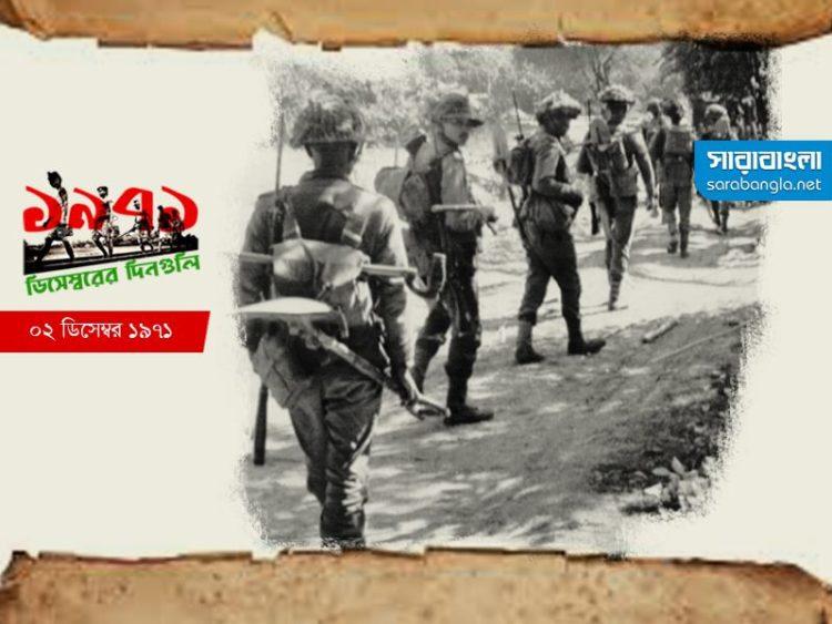 ২ ডিসেম্বর ১৯৭১— পিছু হটতে থাকে হানাদার বাহিনী