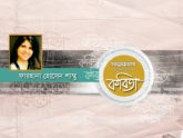 ফারহানা হোসেন শাম্মুর কবিতা: কত বুক চোখ দরজার ওপারে