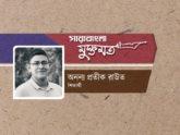 মুজিববর্ষে তারুণ্যময় হোক বাংলাদেশ