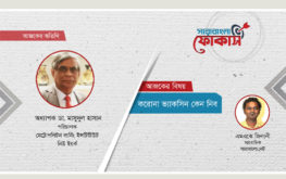 'ভ্যাকসিনেটেড হোন, নিজে বাঁচুন, দেশকে বাঁচান'