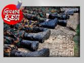 পিলখানা হত্যাকাণ্ডের ১২ বছর: আপিল শুনানির অপেক্ষা