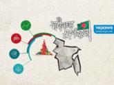 কল্পনার ডিজিটাল বাংলাদেশ এখন বাস্তব