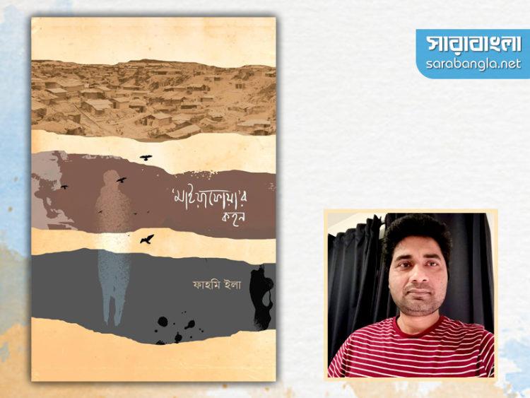 মাইয়াফোয়া'র কহন— রোহিঙ্গা সমাজের গল্প