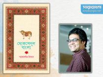 নতুন মনজিলের খোঁজে নিষাদের 'মোকসেদুল বাংলা'