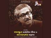 টেলিভিশনে 'বঙ্গবন্ধুর রাজনৈতিক জীবন ও বাংলাদেশের অভ্যুদয়'