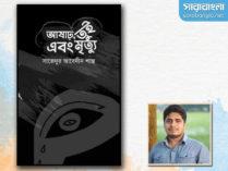 সাজেদুর আবেদীন শান্ত'র কবিতার বই 'আষাঢ়, তুই এবং মৃত্যু'