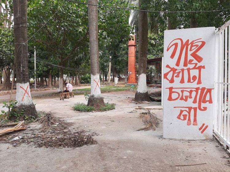 সোহরাওয়ার্দী উদ্যানের গাছ কাটা বন্ধে হাইকোর্টে রিট