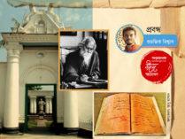 পল্লী উন্নয়নে রবীন্দ্রনাথ