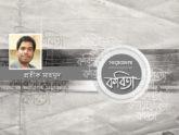 প্রতীক মাহমুদের কবিতা 'রবি রশ্মি'