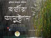 সুফিয়া কামাল স্মরণে ছায়ানটের বর্ষার অনুষ্ঠান