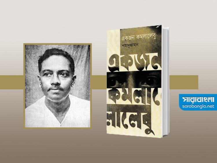 'একজন কমলালেবু' ও আমাদের জীবনানন্দ