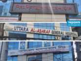 কোভিড চিকিৎসায় অনিয়ম: উত্তরার ৩ হাসপাতালের কার্যক্রম বন্ধ