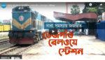 নানা সমস্যায় জর্জরিত তেজগাঁও রেলওয়ে স্টেশন