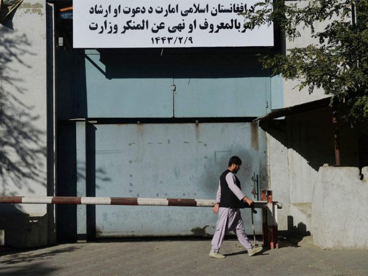 আফগানিস্তানে নারী মন্ত্রণালয়ের নাম বদলে পাপ-পূণ্য মন্ত্রণালয় গঠন