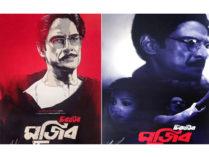 'চিরঞ্জীব মুজিব' চলচ্চিত্রের টিজার উদ্বোধন