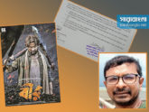 সেন্সর বোর্ডের কাছে চার দফা দাবি 'বীর' ছবির শিল্প নির্দেশকের